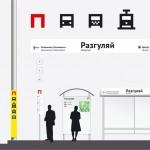 perm-logo-life-busstop