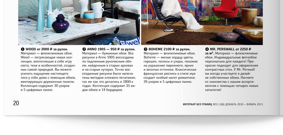 Фрагмент страницы каталога «Интерьер без границ». Дизайн автора, 2010