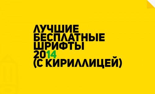 14 лучших бесплатных кириллических шрифтов 2014 года