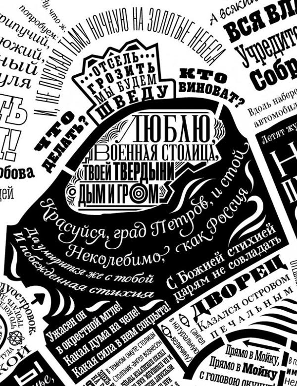 Юрий Гордон.Поэтическая карта Петербурга, 2014