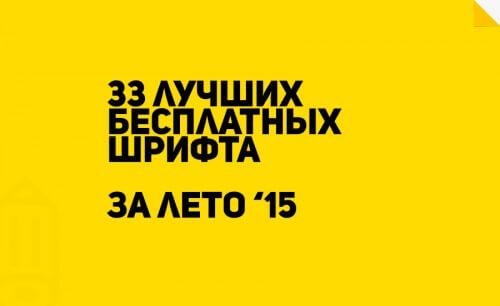 33 лучших бесплатных шрифта за лето