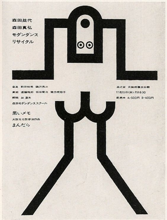 history and work of ikko tanaka essay Find and save ideas about japanese graphic design on pinterest modernism definition essay outline modernism describes the ideology of ikko tanaka , nihon.