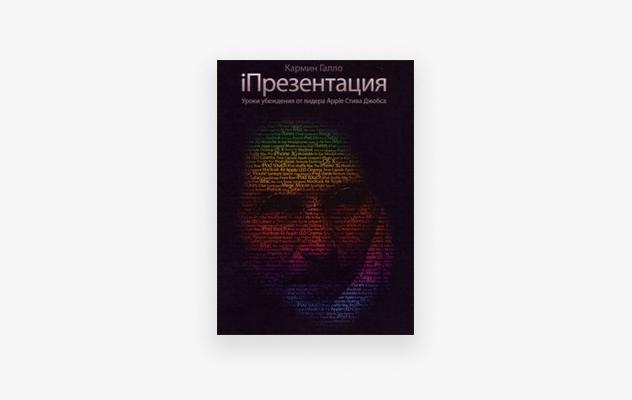 Книжная полка дизайнера №2. Психология, убеждение