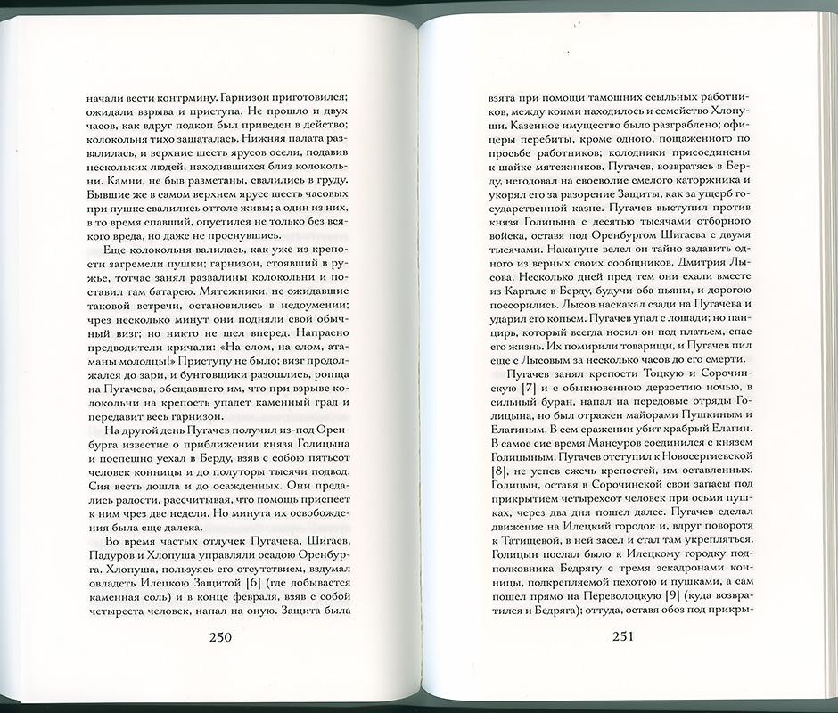 Проблемы оформления книжной страницы